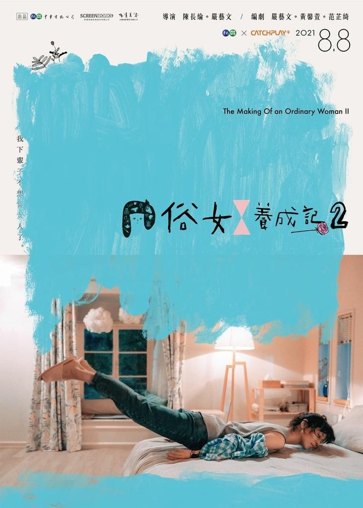 俗女養成記2-首款海報-憂鬱藍版-1620196787.jpeg