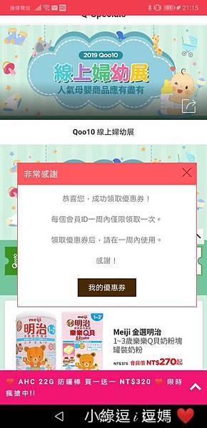 Screenshot_20190526_211545_net.giosis.shopping.sg.jpg