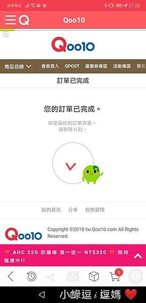 Screenshot_20190526_212851_net.giosis.shopping.sg.jpg