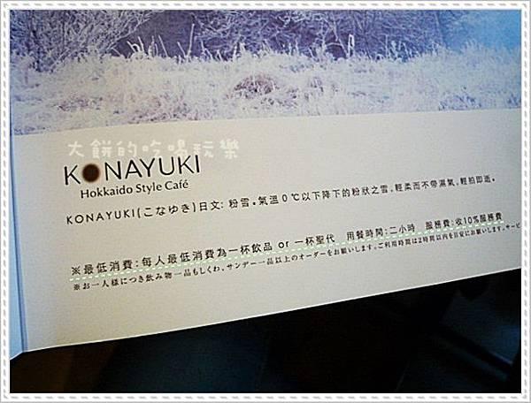 konayuki38.JPG