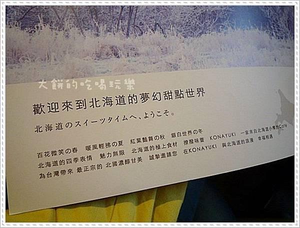 konayuki37.JPG