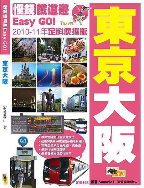 JAPAN-TRAVEL_cover.jpg