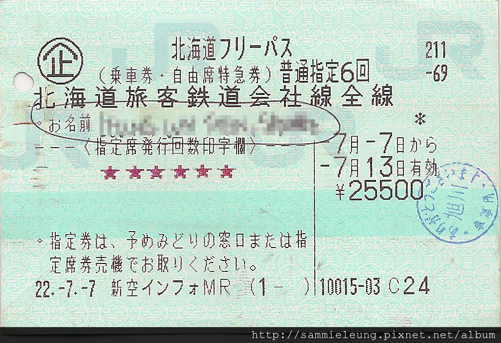 北海道7天自由乘車劵.jpeg