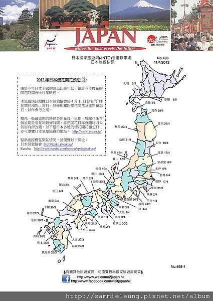 498, 2012年日本櫻花開花預想③ (九州-北海道)(繁)_Page_1