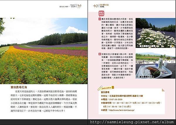 Hokkaido_Sample01