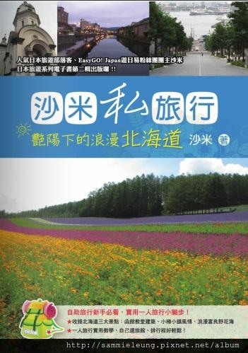 Hokkaido_Cover