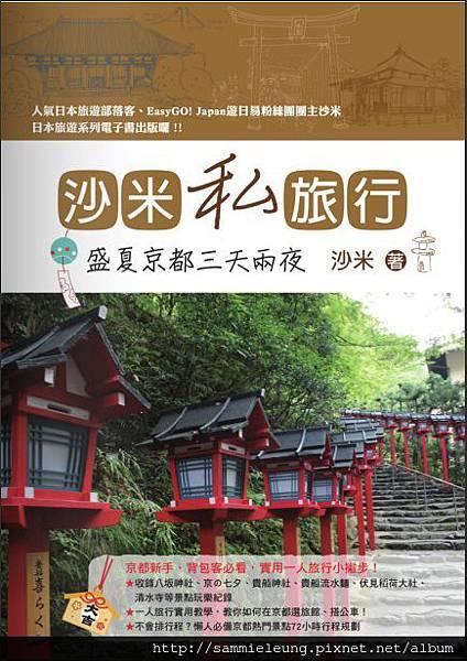 Kyoto_Cover