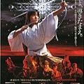 Poster_of_Satomi_Hakken_Den.jpg