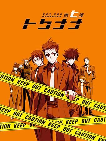Tokunana_Anime_Teaser.jpg