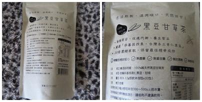 黑豆甘草茶1.jpg