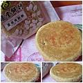 黃金酥餅9.jpg