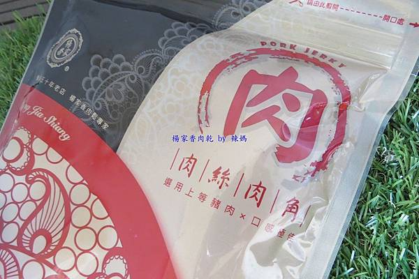 楊家香10.JPG