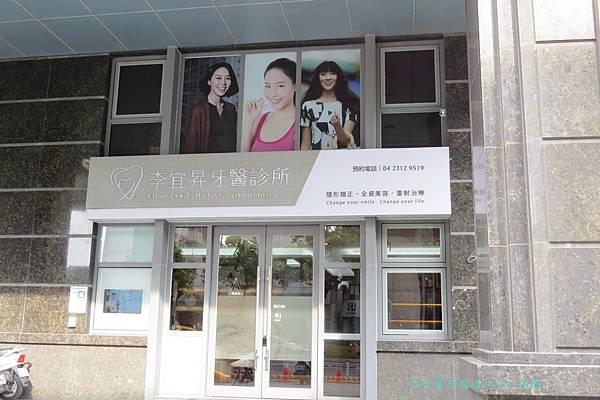牙醫診所.JPG
