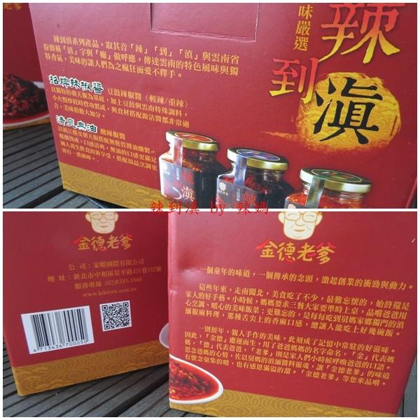 辣椒醬15.jpg