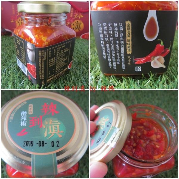辣椒醬19.jpg
