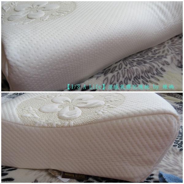 乳膠記憶枕9.jpg