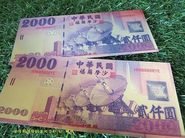 金鈔2.JPG