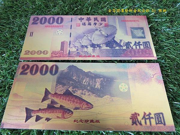 金鈔3.JPG