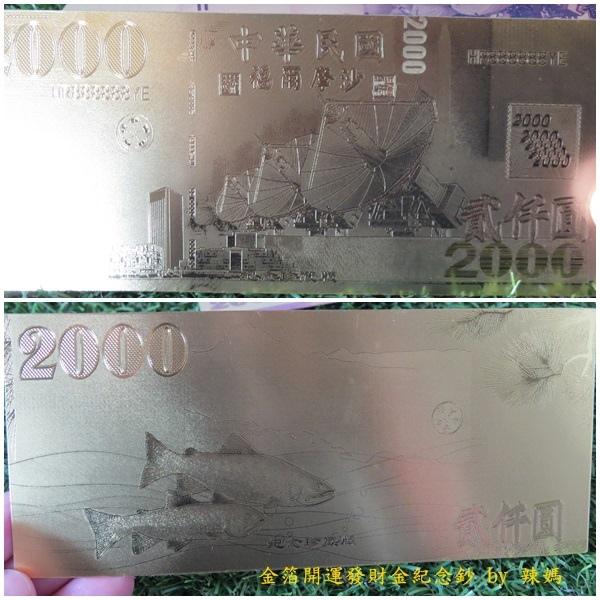 金鈔5.jpg