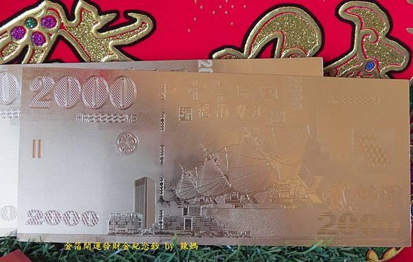 金鈔4.JPG