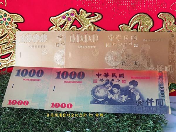 金鈔6.JPG