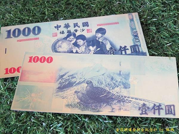 金鈔8.JPG