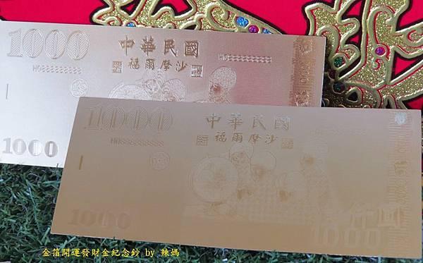 金鈔9.JPG