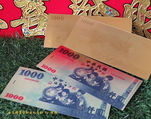 金鈔10.JPG