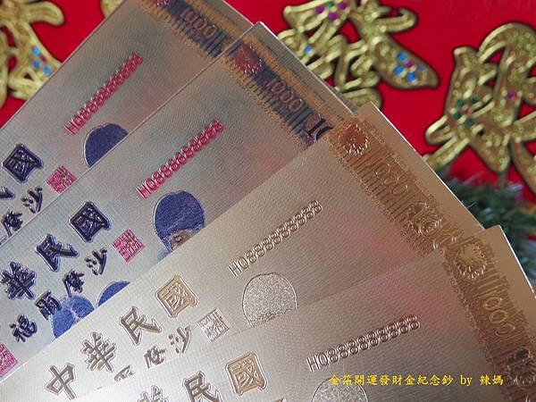 金鈔11.JPG
