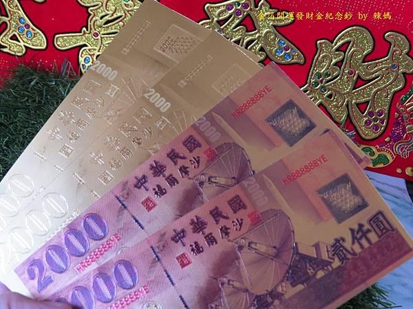 金鈔12.JPG