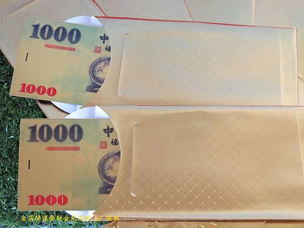金鈔20.JPG