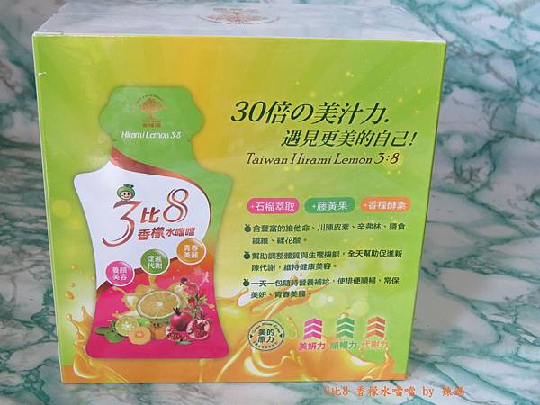 香檬水噹噹2.JPG