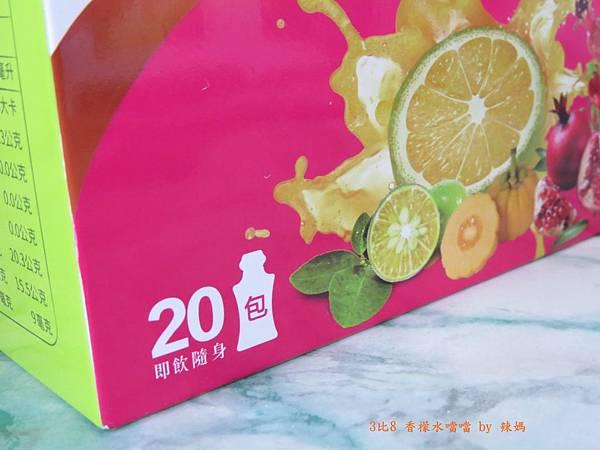 香檬水噹噹5.JPG