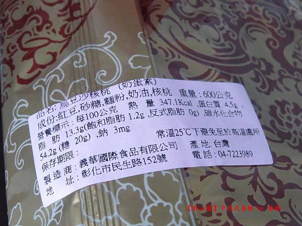 卦山燒25.JPG