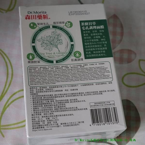 茶樹甘草毛孔調理面膜1.JPG