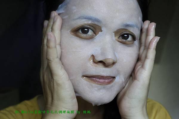 茶樹甘草毛孔調理面膜11.JPG