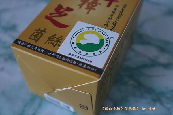 牛樟芝菌絲體3.JPG