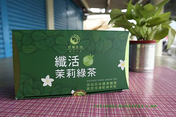纖活即溶茉莉綠茶.JPG