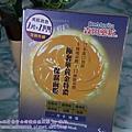 黃金特濃保濕面膜1.JPG