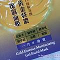 黃金特濃保濕面膜2.JPG