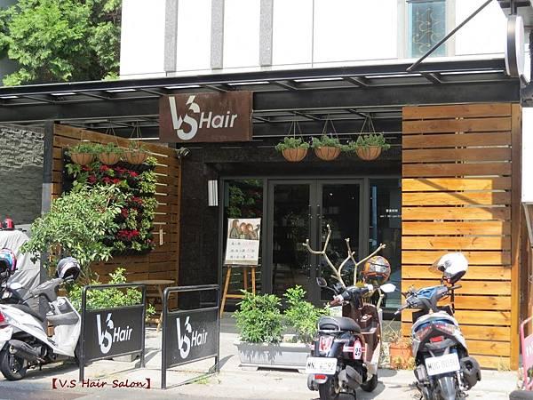 【V.S Hair Salon】1.JPG