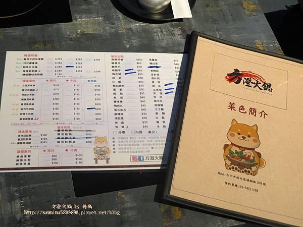 方澄火鍋10.JPG