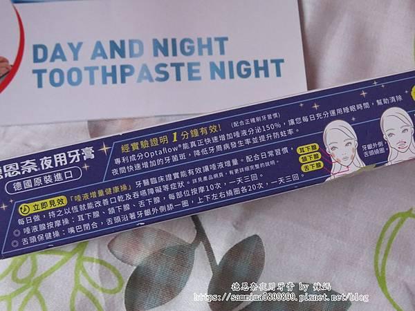 德恩奈夜用牙膏3.JPG