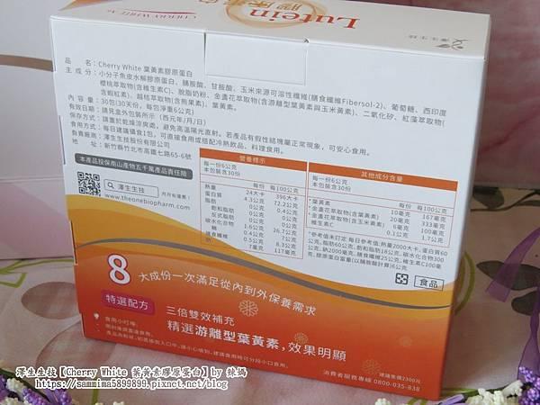 葉黃素膠原蛋白2.JPG