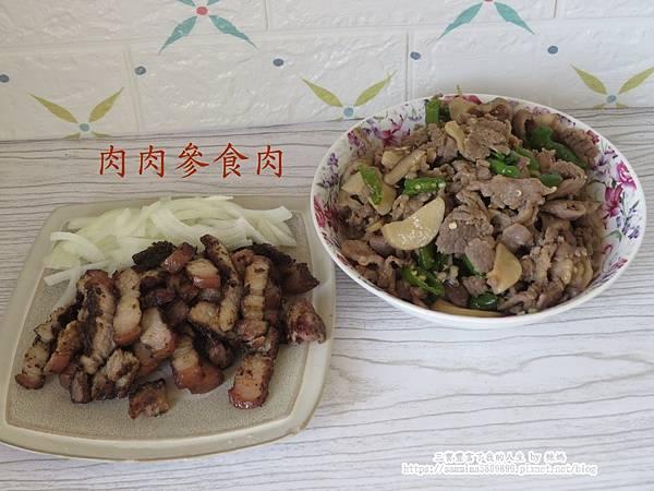 肉肉參食肉14.JPG