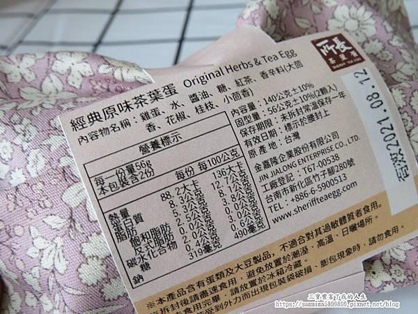 所長茶葉蛋12.JPG