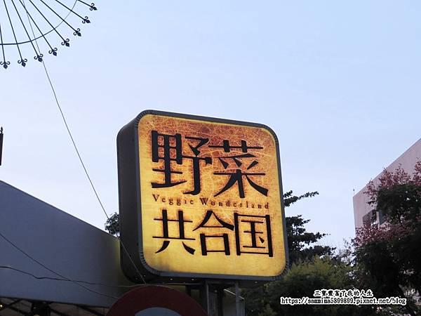 野菜共合國.jpg