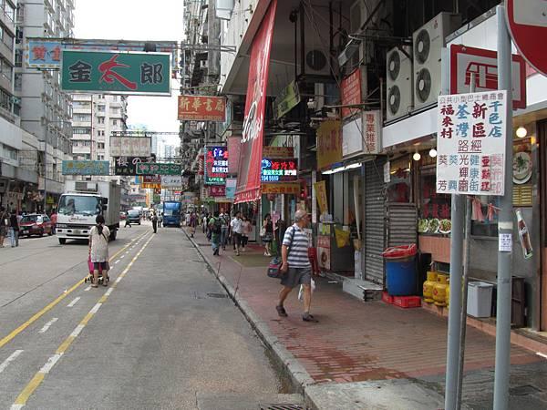 Fuk_Wing_Street_PLB_2