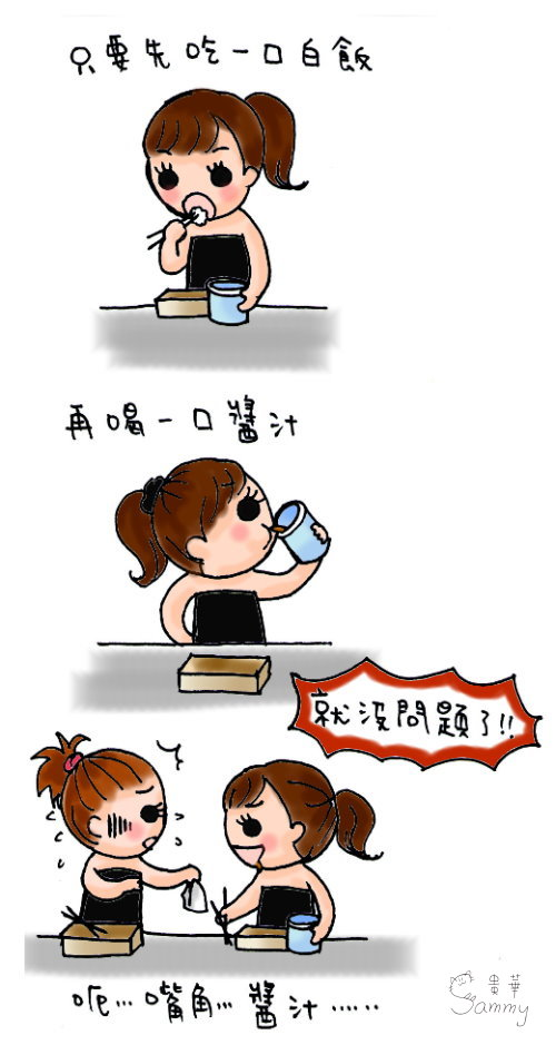 只要依照上圖方式即可不用筷子吃到牛肉燴飯!!