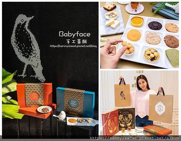 babyface cover.jpg